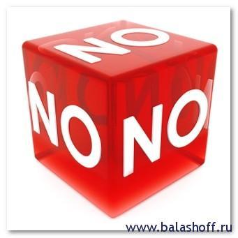 no - Отрицание – неотъемлемый элемент бизнеса и правильная работа с ним