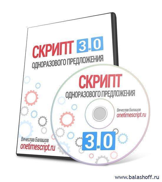 Скрипт Одноразового Предложения 3.0  - новый проект!