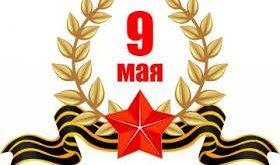 Праздник 9 мая - поздравляю с  великой Победой 2017