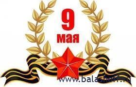 9may - Праздник 9 мая - поздравляю с  великой Победой 2017