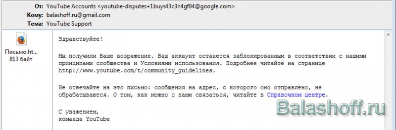 Заблокировали аккаунт Youtube и что из этого произошло