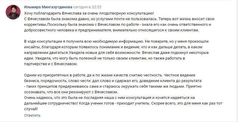 Отзыв Ильмиры Мингазутдиновой