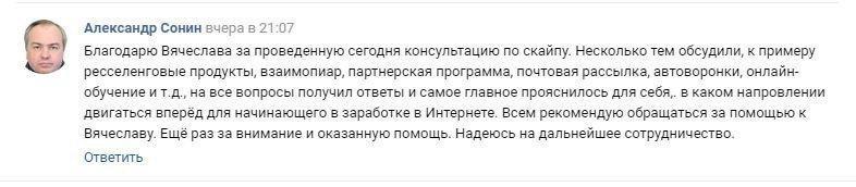 Отзыв Александра Сонина