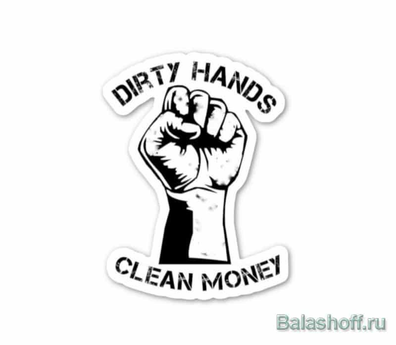 Чистые деньги