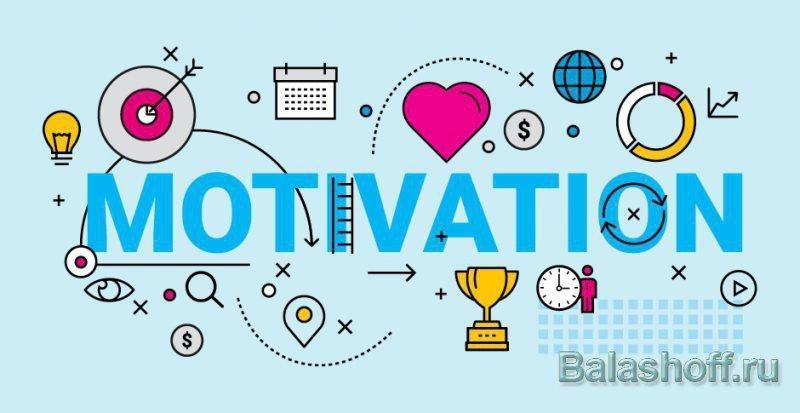 Методы мотивации в интернет-бизнесе