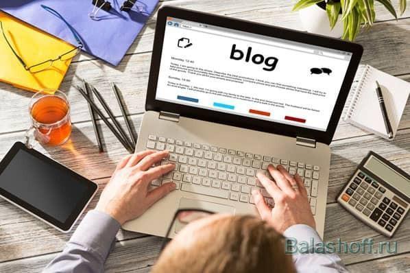 Пишем статьи для блога