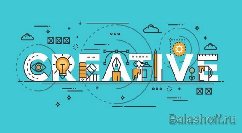 Креатив и творчество в интернет-бизнесе