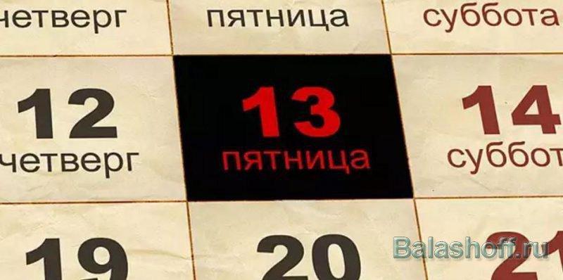 Истинная пятница 13 в календаре