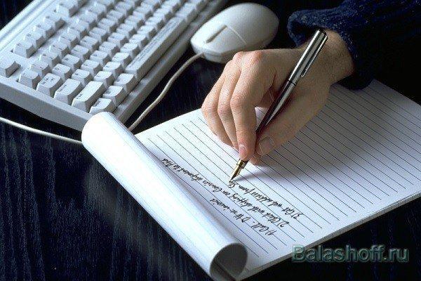 Как правильно написать статью - подробное руководство