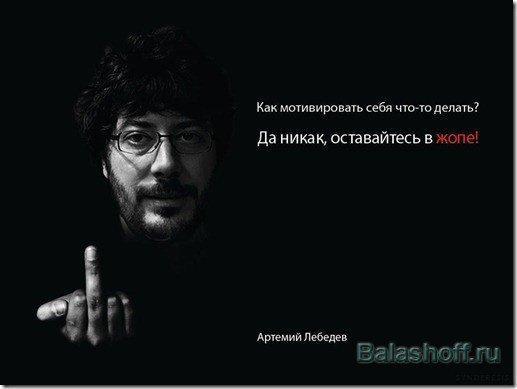 Мотивация Лебедева