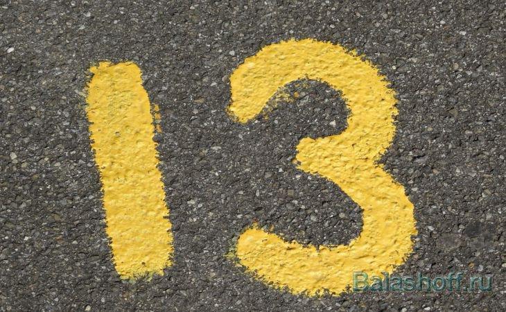 13 пятница и приметы в мире