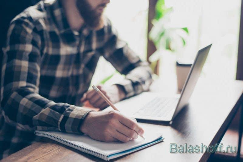 Написать статью на блог