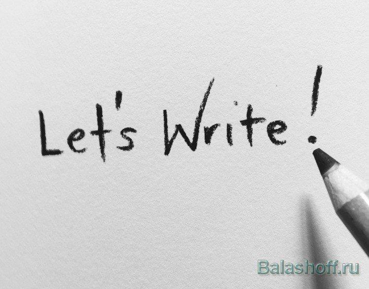 Давайте писать книгу