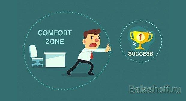 Выход из зоны комфорта